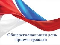 Общерегиональный день приема граждан 25 октября 2017 года